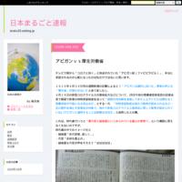 アビガンが5月中に承認で「世界を救う」かも - 日本まるごと速報