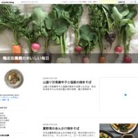 ぬか漬けのその後と、お野菜ちらし寿司 - 鴨志田農園のおいしい毎日
