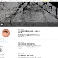 田村S子の黒い秘密 - 蚊