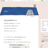 県立高校入試「出題範囲は例年通り」 - 中山塾