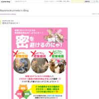 密をさけるのにゃ! - Nazonookurineko's Blog