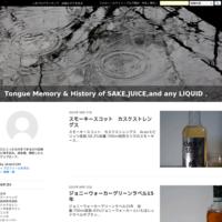 キャプテンモルガンプライベートストック - Tongue Memory & History of SAKE,JUICE,and any LIQUID.