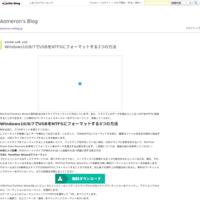 【Windows10】外付けHDDが認識しない! - Aomeron's Blog