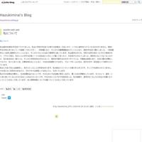 私について - Hazukimirai's Blog