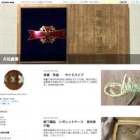 予備自衛官徽章と予備自衛官勤続記念き章 - 兵站倉庫