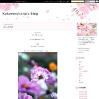 あのね - Kokoronohane's Blog