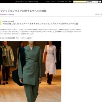 20代に人気のアクセサリーブランド3選 - ファッションウェアに関するすべての情報