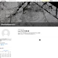 Lynブログの第1章 - Starnationnx21