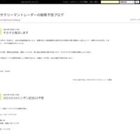 210613エプソムカップG3&函館スプリントステークスG3回顧 - サラリーマントレーダーの競馬予想ブログ