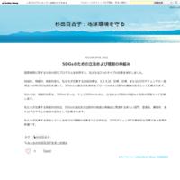 山本幸三氏が考える株式相場の過熱感 - 株式会社ブルーエコノミー:地球環境を守る