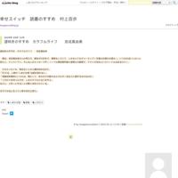 遅咲きのすすめカラフルライフ吉成真由美 - 幸せスイッチ 読書のすすめ 村上百歩