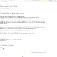 思わぬトラブルで近場にあって助かったこと - Nakamurasennsei's Blog