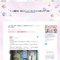 - ゲーム迅速攻略・応援コミュニティ【ゆーだいさん応援コミュ・別館】
