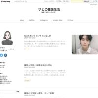 韓国の大学院へ進学、そして就職 - サヒの韓国生活
