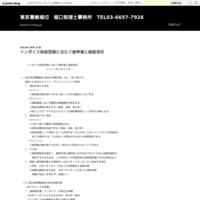 国税における新型コロナウイルス感染症拡大防止への対応と申告や納税などの当面の税務上の取扱いに関するFAQ - 東京葛飾堀切 堀口税理士事務所 TEL03-6657-7926