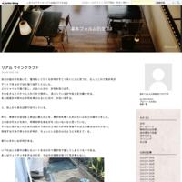 ホームページリンク - 基本フォルム的生活Ⅱ