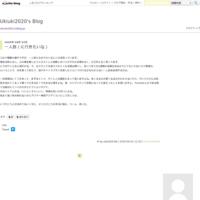 特別支援金10万円 - Ukiuki2020's Blog