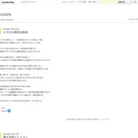 予算を使い切るな.. NHK受信料関連の情勢を受けて - USKPN