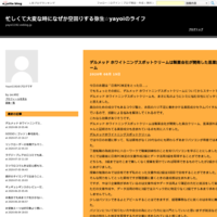 釈由美子さんがブログで紹介していたハガブーに興味があります - 忙しくて大変な時になぜか空回りする弥生☆yayoiのライフ