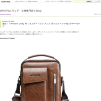 Whatna フラップ ショルダーバッグ サコッシュ メンズ 9.7インチipad収納可 盗難防止 - WHATNA バッグ・小物専門店's Blog