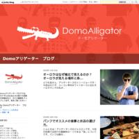 バックパッキング持ち物&パッキング方法(野営編)byジャスミン - Domoアリゲーター ブログ