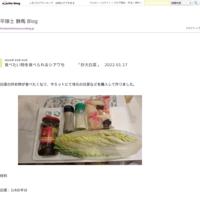 坂本龍馬の日記元治元年卯月二十四から二十五 - 平隊士 静馬 Blog