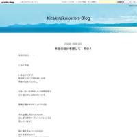 自分との約束を守る - Kirakirakokoro's Blog