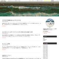 榊原康寛が感じるサーフィンの限界 - 榊原康寛のサーフィンブログ