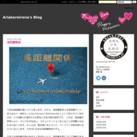 長距離関係 - Ariakereirena Blog