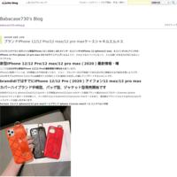 シャネルルイヴィトンiphone 12 pro maxケース ハイブランド - Babacase730's Blog