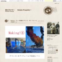 to MIDWAY④ 舞台裏 - 回れプロペラ!  Rotate Propeller!