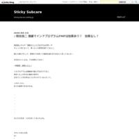 Sticky Subcare