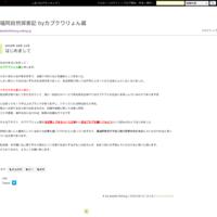 佐賀県産ノコギリ&ミヤマ - 福岡自然探索記 byカブクワりょん蔵