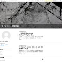 【光沢感】Burberry GalaxyS10plus ブランド 型押しレーザー型ケース - ラインカケーズ販売店