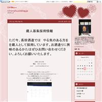 松坂屋名古屋店店頭販売6日目 - 日本酒biyori