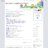 (雑記)野球観戦 ロッテについて - だんごのゲーム日和(4コマブログ)