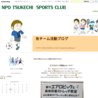 NPOつけちスポーツクラブ