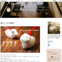 No.199_水平線の彼方へ - デザインスタジオ バオバブのスクラップブック