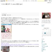 マスク物語(5/6) - ニャンコ座リポート  since 2005 April