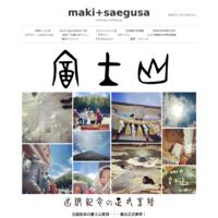 刻まれた物語の数々に捧ぐ勲章 - maki+saegusa