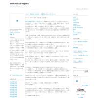『纏うもの づくり_vol.1』のお知らせ - book-tokyo engawa