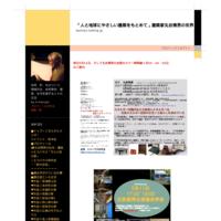 日本の近代建築運動100年、新建創立50年記念セミナーby ZOOM - 「人と地球にやさしい建築をもとめて」建築家丸谷博男の世界