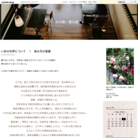 熊野の日々 - 水の館・星の庭 Ⅱ