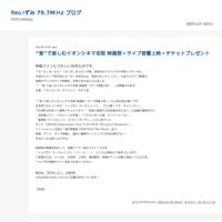 2018年5月25日現在fmいずみ後援事業一覧 - fmいずみ 79.7MHz ブログ