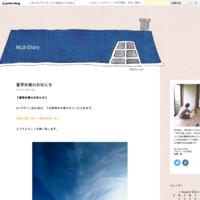 オープンハウス1日目 - NLd-Diary