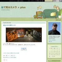 熊本地震4周年 - 絵で見るカメラ + plus