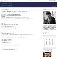「19歳の酒」参加者募集中 - 大阪酒屋日記 かどや酒店