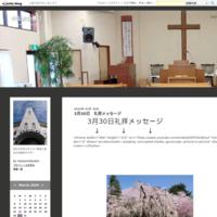 教会活動のご紹介 - 中山教会便り