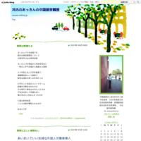 日本人ファーストでいこう - 河内のおっさんの中国語苦闘歴