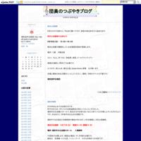 美浜公民館祭 - 団員のつぶやきブログ